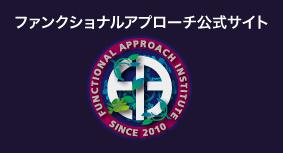 ファンクショナルアプローチ公式サイト